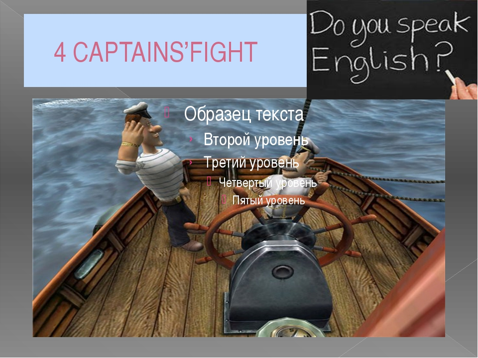 4 CAPTAINS'FIGHT