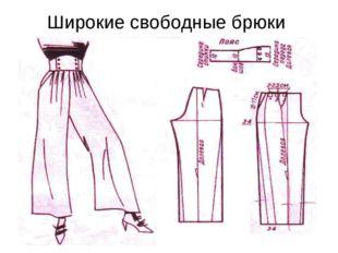 Широкие свободные брюки