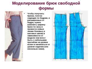 Моделирование брюк свободной формы Чтобы получить брюки, плотно сидящие по бе