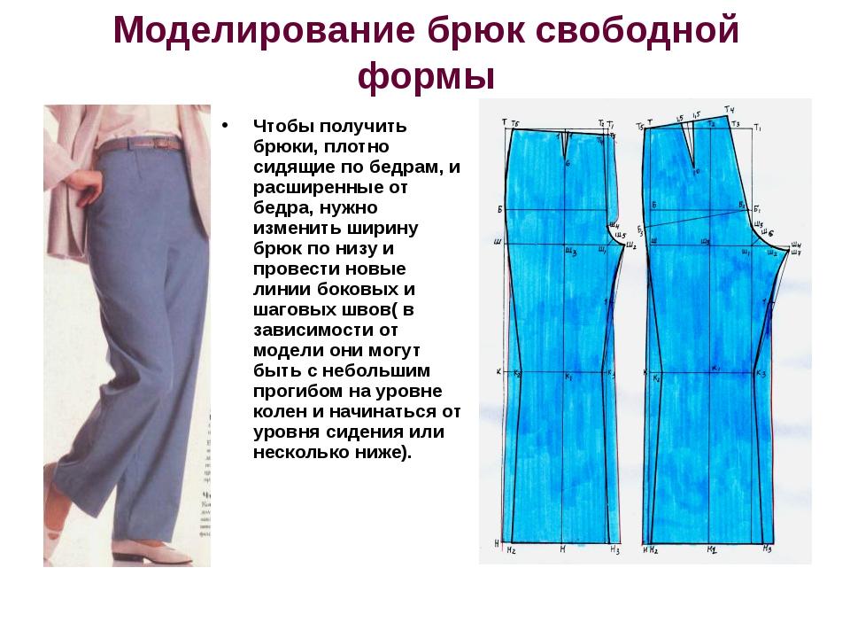 Моделирование брюк свободной формы Чтобы получить брюки, плотно сидящие по бе...