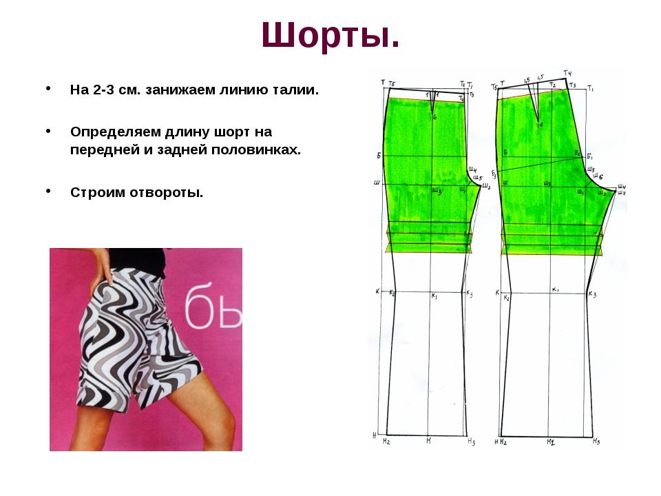 Шорты. На 2-3 см. занижаем линию талии. Определяем длину шорт на передней и з...