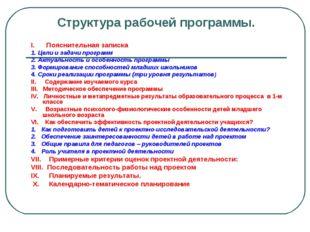 Структура рабочей программы. I. Пояснительная записка 1. Цели и задачи програ