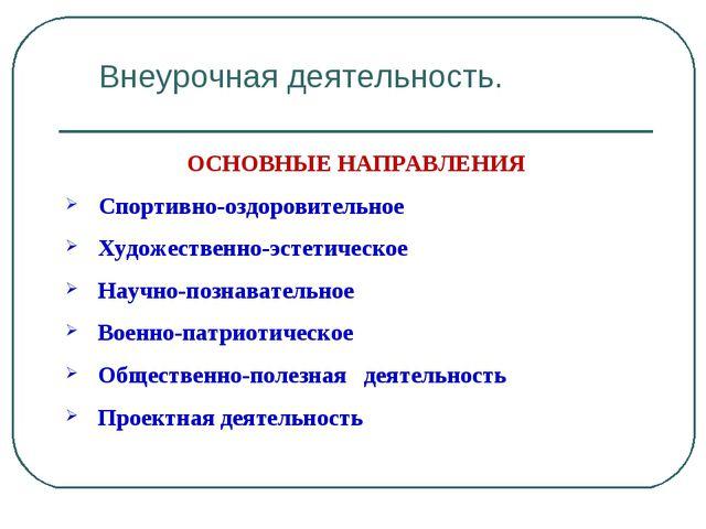 Внеурочная деятельность. ОСНОВНЫЕ НАПРАВЛЕНИЯ Спортивно-оздоровительное Худож...