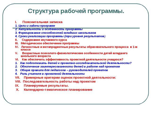 Структура рабочей программы. I. Пояснительная записка 1. Цели и задачи програ...