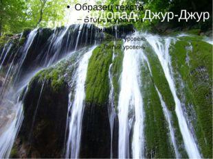 Водопад Джур-Джур Самый полноводный в Крыму водопад Джур-Джур, над селом Ген