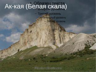 Ак-кая (Белая скала) . Белая скала, расположена близ села Белая Скала (до 19