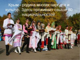 Крым - родина многих народов и культур. Здесь проживает свыше80 национально