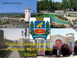 Город Симферополь – столица РЕспублики Крым