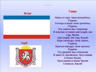 Флаг Государственные символы Крыма Гимн Нивы и горы твои волшебны, Родина. С