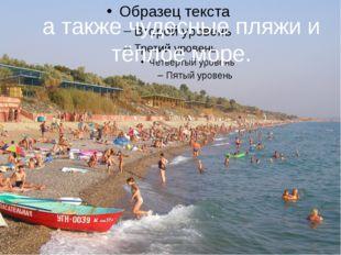 а также чудесные пляжи и тёплое море. Южный берегКрыма илиЮБК. В настоящ