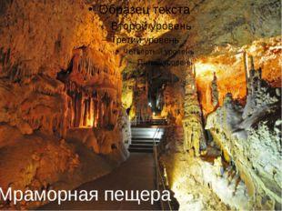 Мраморная пещера Находится Мраморная пещера в Крыму на одном из плато Чатыр-