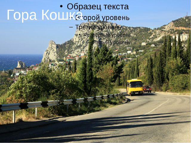 Гора Кошка скала в Крымских горах около посёлка Симеиз.