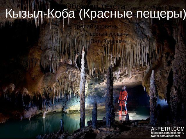 Кызыл-Коба (Красные пещеры) Система из нескольких пещер расположенных в Кры...
