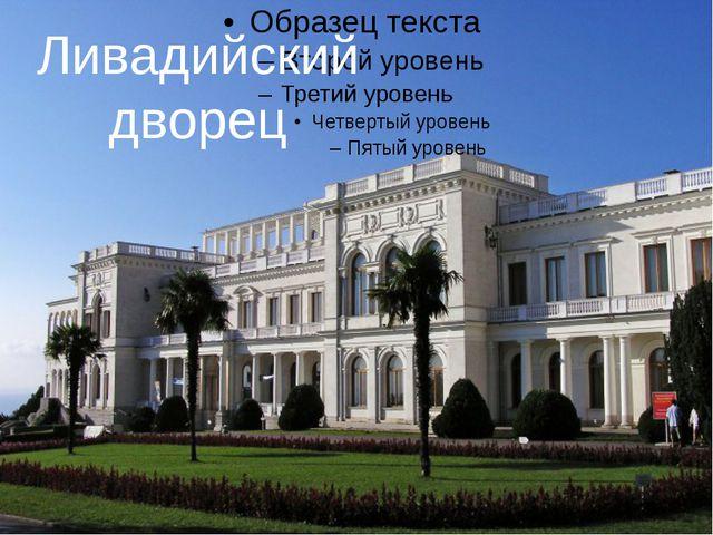 Ливадийский дворец Ливадийский дворец, поселок Ливадия