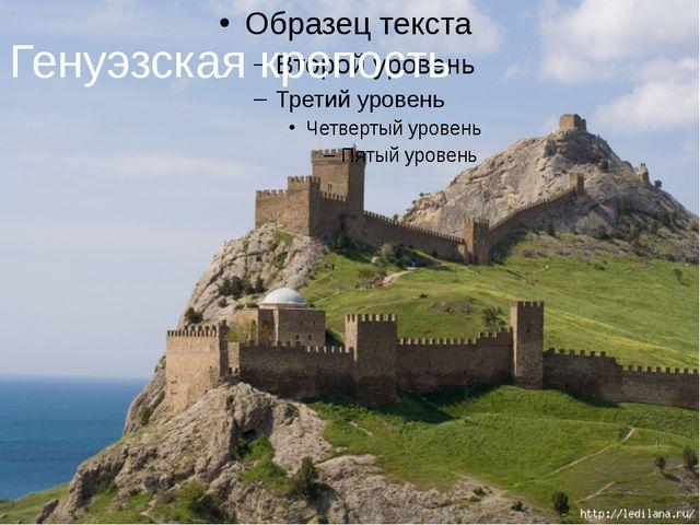 Генуэзская крепость Генуэзская крепость