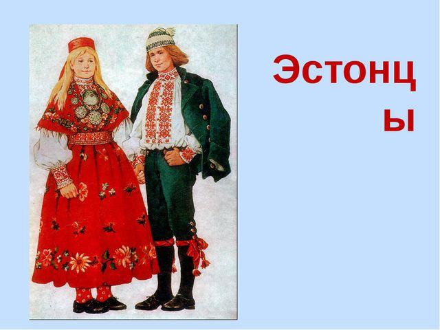 Эстонцы