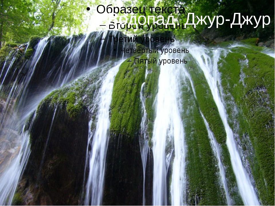 Водопад Джур-Джур Самый полноводный в Крыму водопад Джур-Джур, над селом Ген...