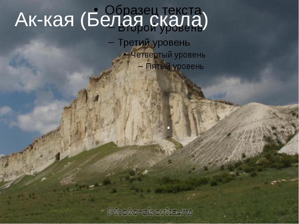 Ак-кая (Белая скала) . Белая скала, расположена близ села Белая Скала (до 19...