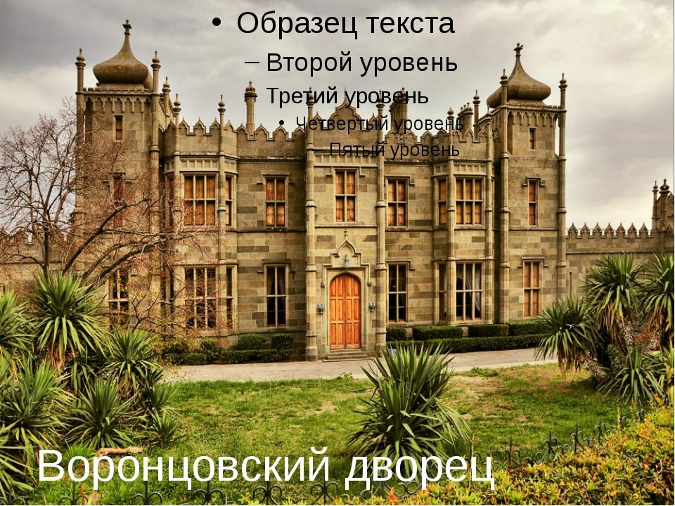 Воронцовский дворец Варонцовский дворец, город Алупка