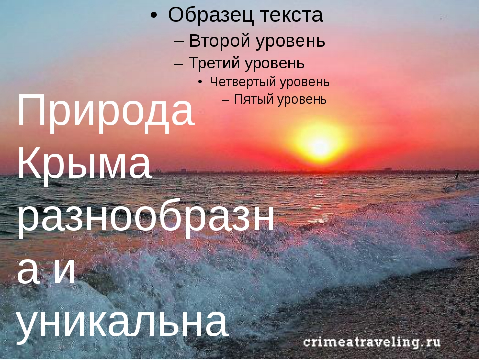 Природа Крыма разнообразна и уникальна