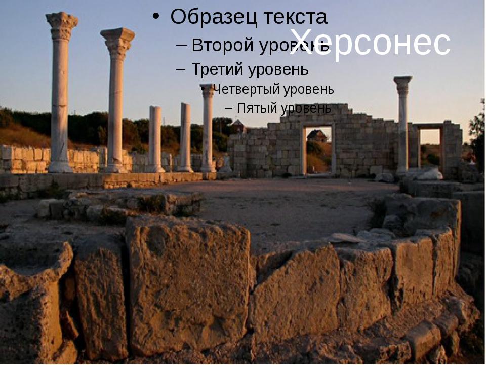 Херсонес Музей-заповедник «Херсонес Таврический», Севостополь