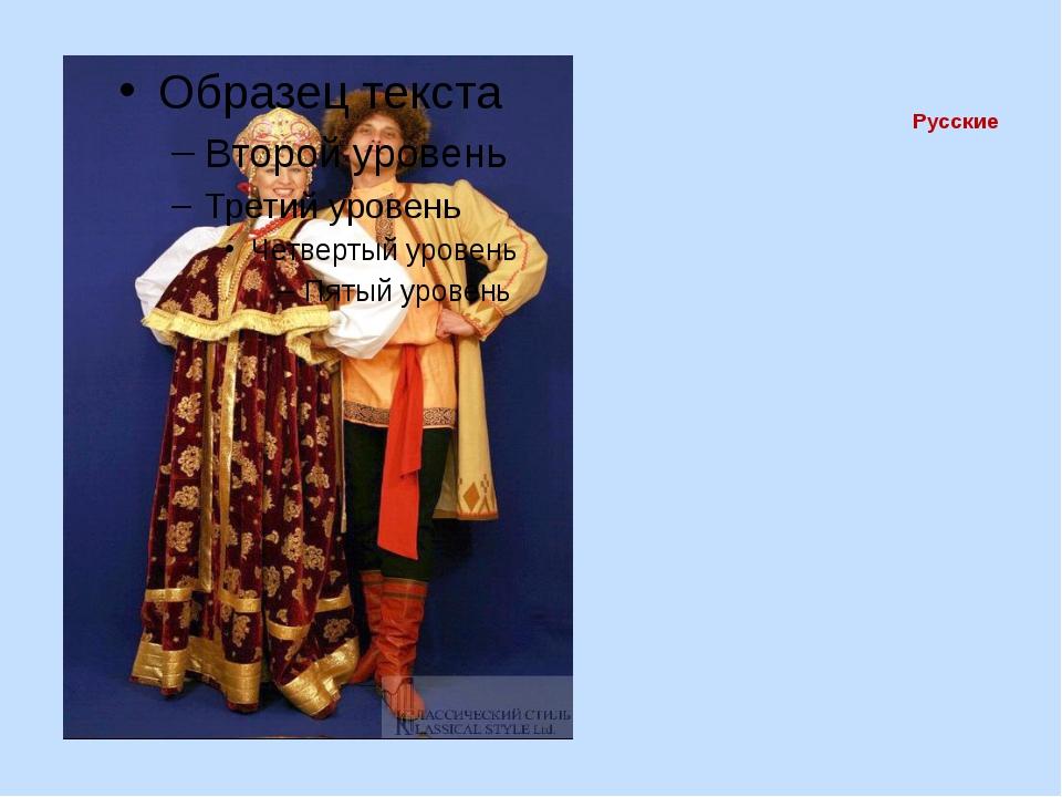 Русские русские