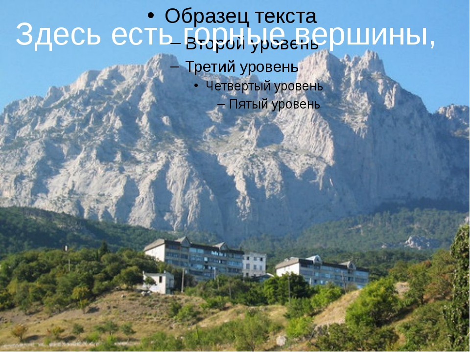 Здесь есть горные вершины,