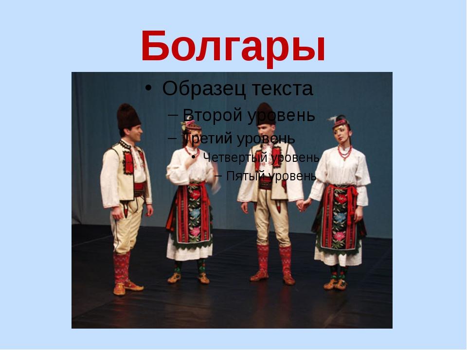 Болгары болгары