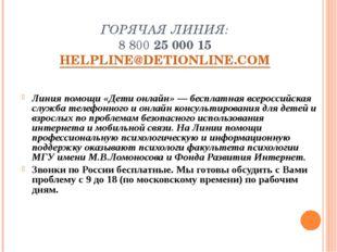 ГОРЯЧАЯ ЛИНИЯ: 8 80025 000 15 HELPLINE@DETIONLINE.COM Линия помощи «Дети онл