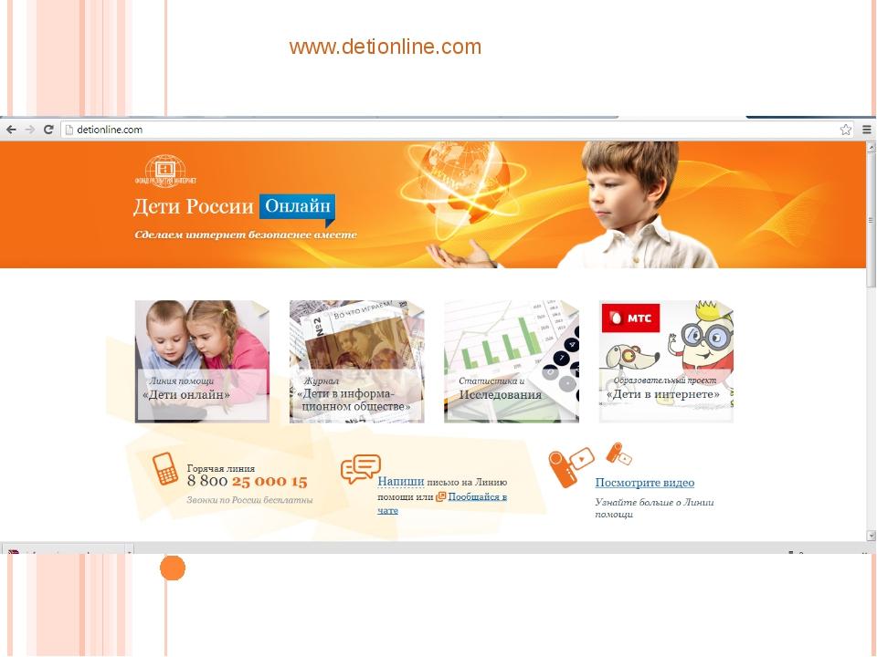 www.detionline.com