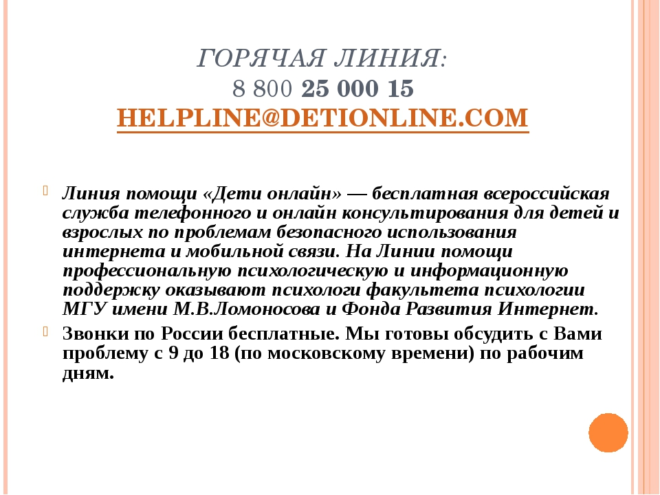 ГОРЯЧАЯ ЛИНИЯ: 8 80025 000 15 HELPLINE@DETIONLINE.COM Линия помощи «Дети онл...