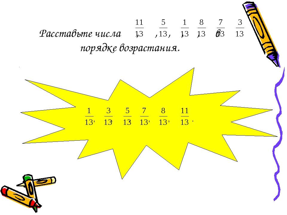 Расставьте числа , , , , , в порядке возрастания. , , , , , .