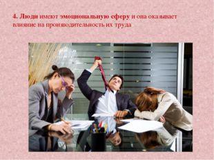 4. Люди имеют эмоциональную сферу и она оказывает влияние на производительнос
