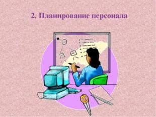 2. Планирование персонала