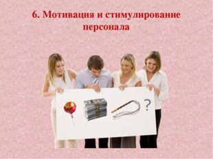 6. Мотивация и стимулирование персонала