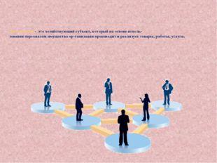 Организация - это хозяйствующий субъект, который на основе исполь- зования пе