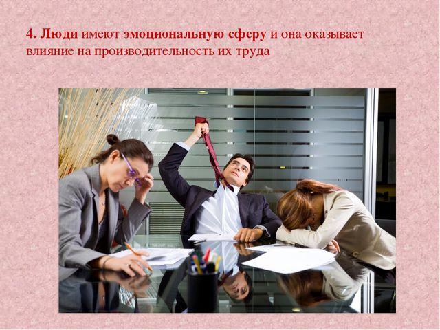 4. Люди имеют эмоциональную сферу и она оказывает влияние на производительнос...