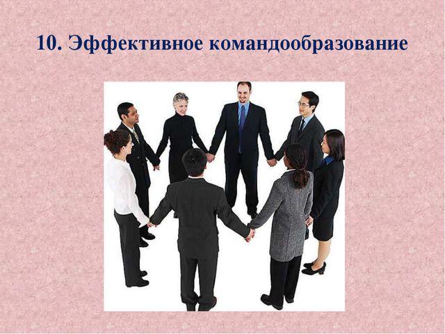10. Эффективное командообразование