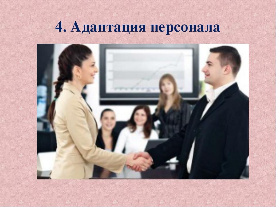 4. Адаптация персонала