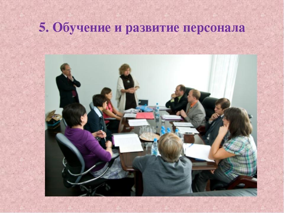 5. Обучение и развитие персонала