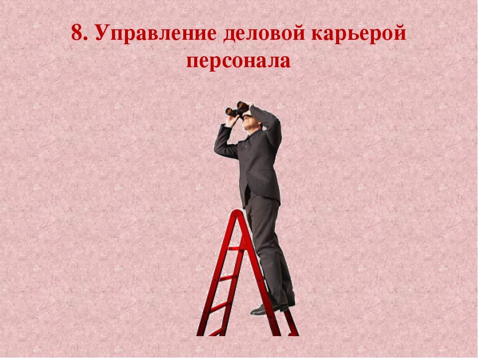 8. Управление деловой карьерой персонала