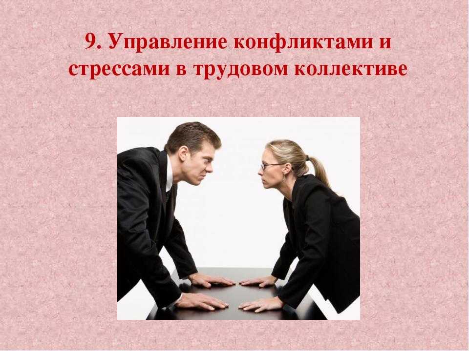 9. Управление конфликтами и стрессами в трудовом коллективе