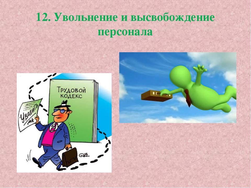 12. Увольнение и высвобождение персонала