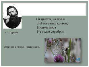 И. З. Суриков От цветов, на полях Льётся запах кругом, И сияет роса На траве