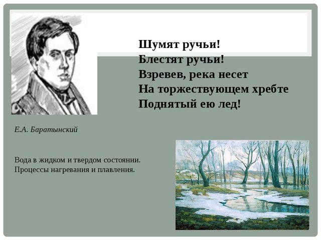 Е.А. Баратынский Шумят ручьи! Блестят ручьи! Взревев, река несет На торжеству...