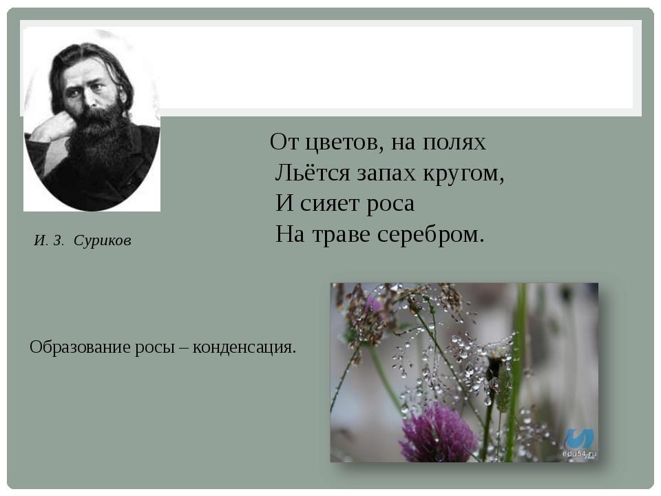 И. З. Суриков От цветов, на полях Льётся запах кругом, И сияет роса На траве...