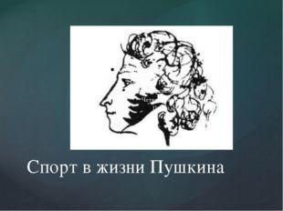 Спорт в жизни Пушкина