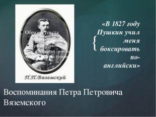 «В 1827 году Пушкин учил меня боксировать по-английски» Воспоминания Петра Пе