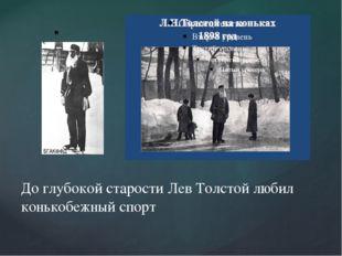 До глубокой старости Лев Толстой любил конькобежный спорт