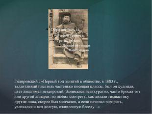 Гиляровский : «Первый год занятий в обществе, в 1883 г., талантливый писатель